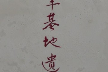 余氏网站 中华余氏网 余氏宗亲网 余氏族谱 余氏寻根 余氏资料 余氏文图片